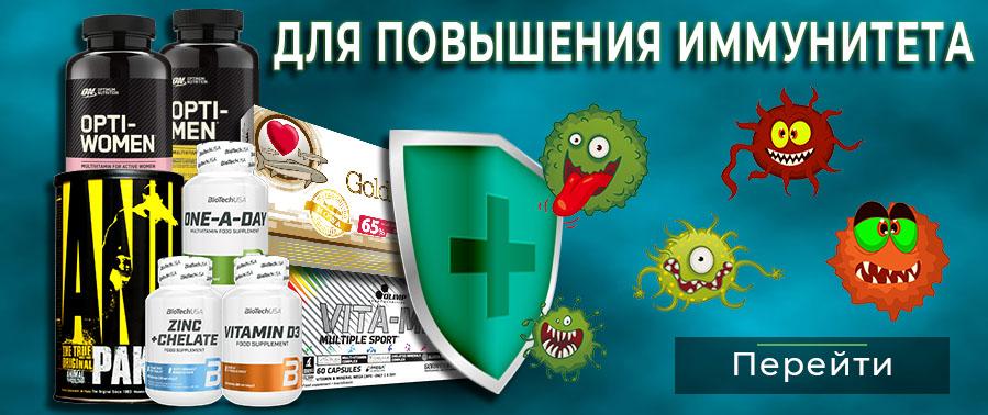 Витамины и добавки для повышения иммунитета