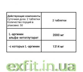 AAKG 1000 (100 таблеток)