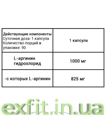 BioTech USA L-Arginine (90 капсул)