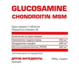 Glucosamine Chondroitin MSM (120 таблеток)