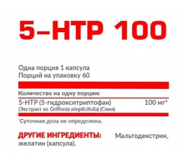 5-HTP 100 мг (60 капсул)