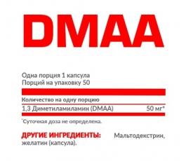 DMAA 50 mg (50 капсул)