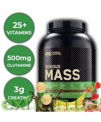 Optimum Nutrition Serious Mass (2,7 кг)